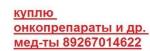 Куплю Гливек Спрайсел Тасигна Хумира Вальцит Ремикейд 89267014622
